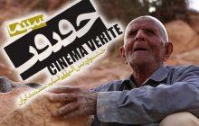 حضور اثر تازه مستندساز برجسته چهاردانگه ای کشور به جشنواره سینما حقیقت