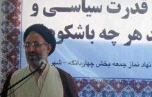 فایل صوتی: نماز جمعه چهاردانگه به امامت حجت الاسلام موسوی – 12 مهر ۹۸