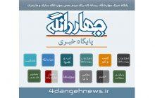 پایگاه خبری چهاردانگه در بین بهترین پایگاه های خبری استانی ایران
