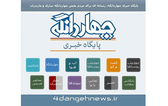 فردا 27 بهمن 1398دفتر پایگاه خبری چهاردانگه نیوز در ساری افتتاح میشود