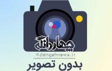 آقایی تاجران پول در ایران