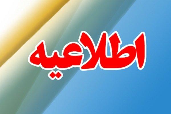 کلیه مدارس دهستان پشتکوه چهاردانگه سه شنبه 16 بهمن با یک ساعت تاخیر آغاز به کار خواهند کرد