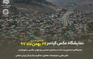 نمایشگاه عکس کیاسر در 26 بهمن 1397 برگزار می شود
