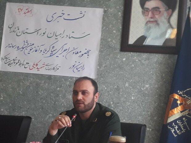 صبحگاه قرآنی نیروهای مسلح در مازندران برگزار می شود