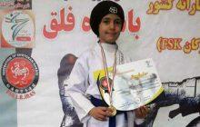 قهرمانی بانوی نونهال چهاردانگه ای در مسابقات قهرمانی کاراته کشور