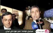 فیلم: موزه ملی ایران با  مدیریت دکتر جبرییل نوکنده موفق به کسب اسکار جهان شد