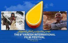 حضور دو مستند مهدی زمانپور کیاسری در جشنواره بین المللی وارش