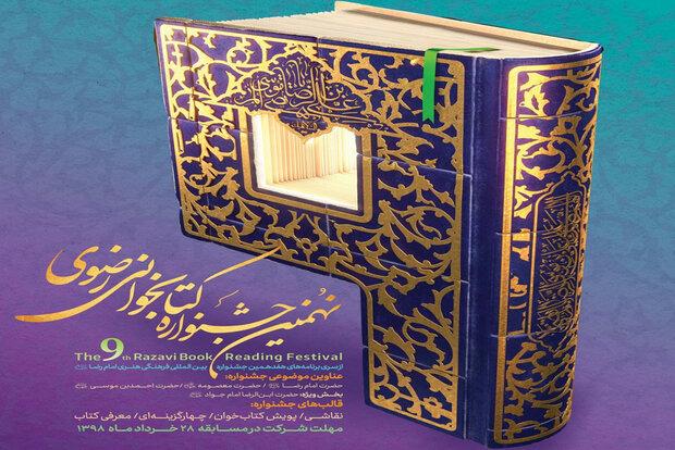 نهمین جشنواره کتابخوانی رضوی در مازندران برگزار می شود