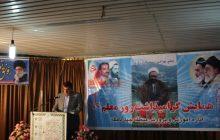 همایش تجلیل از مقام معلم در منطقه چهاردانگه برگزار شد
