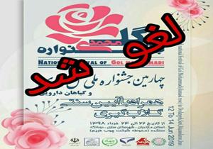 جشنواره گل محمدی دودانگه لغو شد