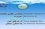 برگزاری همایش های متعدد ضرورت انتقال آب خزر در سمنان و سکوت مطلق در شمال؟