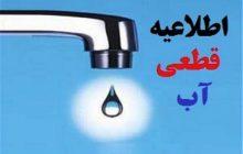 احتمال قطعی ۶ ساعته آب شهر ساری