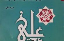 حضرت علی (ع) در فرهنگ مردم مازندران