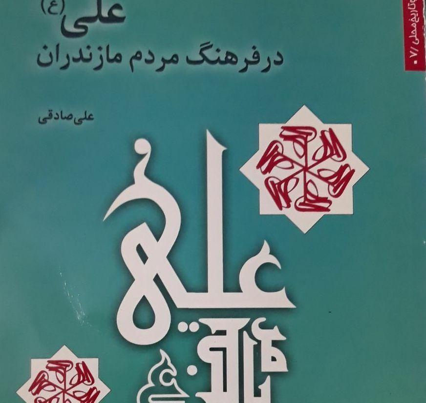 حضرت-علی-ع-در-فرهنگ-مردم-مازندران.jpg