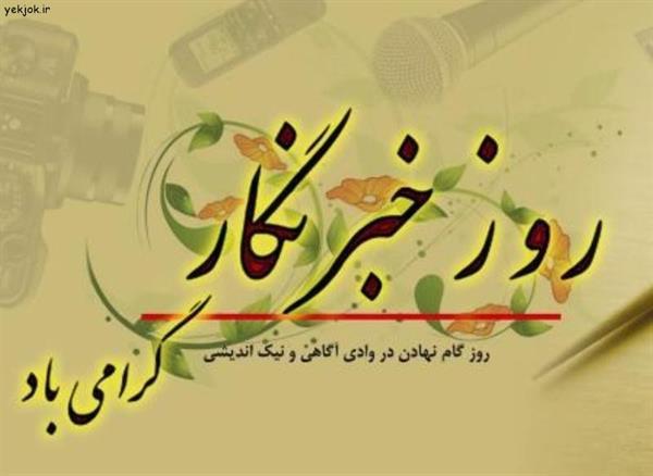 پیام تبریک دکتر جعفری بخشدار چهاردانگه به مناسبت روز خبرنگار