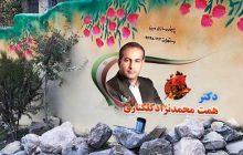 تمام همت دو سالهی همت محمدنژاد، شهردار قبلی کیاسر