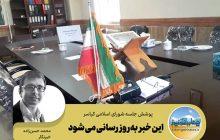گزارش لحظهبه لحظه از جلسه انتخاب هیئت رئیسه شورای اسلامی در کیاسر