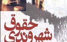 بازرسان حقوق شهروندی در مازندران فعال شدند