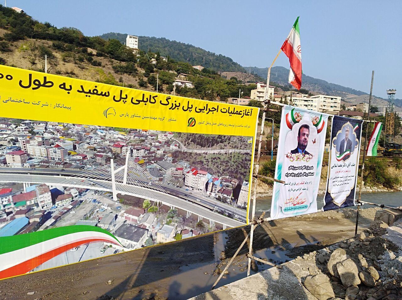 عملیات اجرایی پل محور سوادکوه _ تهران شروع شد