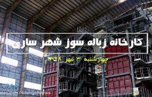 فیلم: گزارشی اختصاصی چهاردانگه نیوز از جدیدترین وضعیت کارخانه زباله سوز ساری ( 3 مهر 98 )