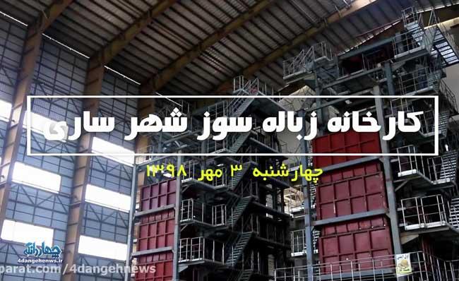 دامادی از وعده تخصیص اعتبار ویژه پروژه زباله سوز ساری خبر داد/افتتاح پروژه هفته دولتِ سال ۹۹