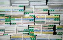 اصلاحیه کتابهای درسی چاپ پارسال بزودی توزیع میشود