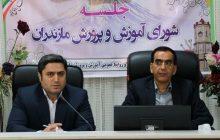 سیطره مشکلات مالی بر مباحث شورای آموزشوپرورش مازندران