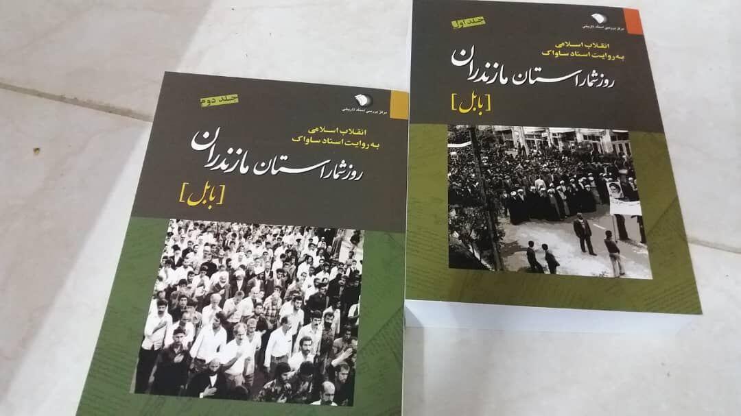 کتاب روزشمار انقلاب اسلامی بابل به روایت اسناد ساواک رونمایی شد