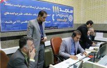 آذر ماه نوبت پاسخگویی الکترونیکی هشت مدیر دولتی به مردم مازندران است