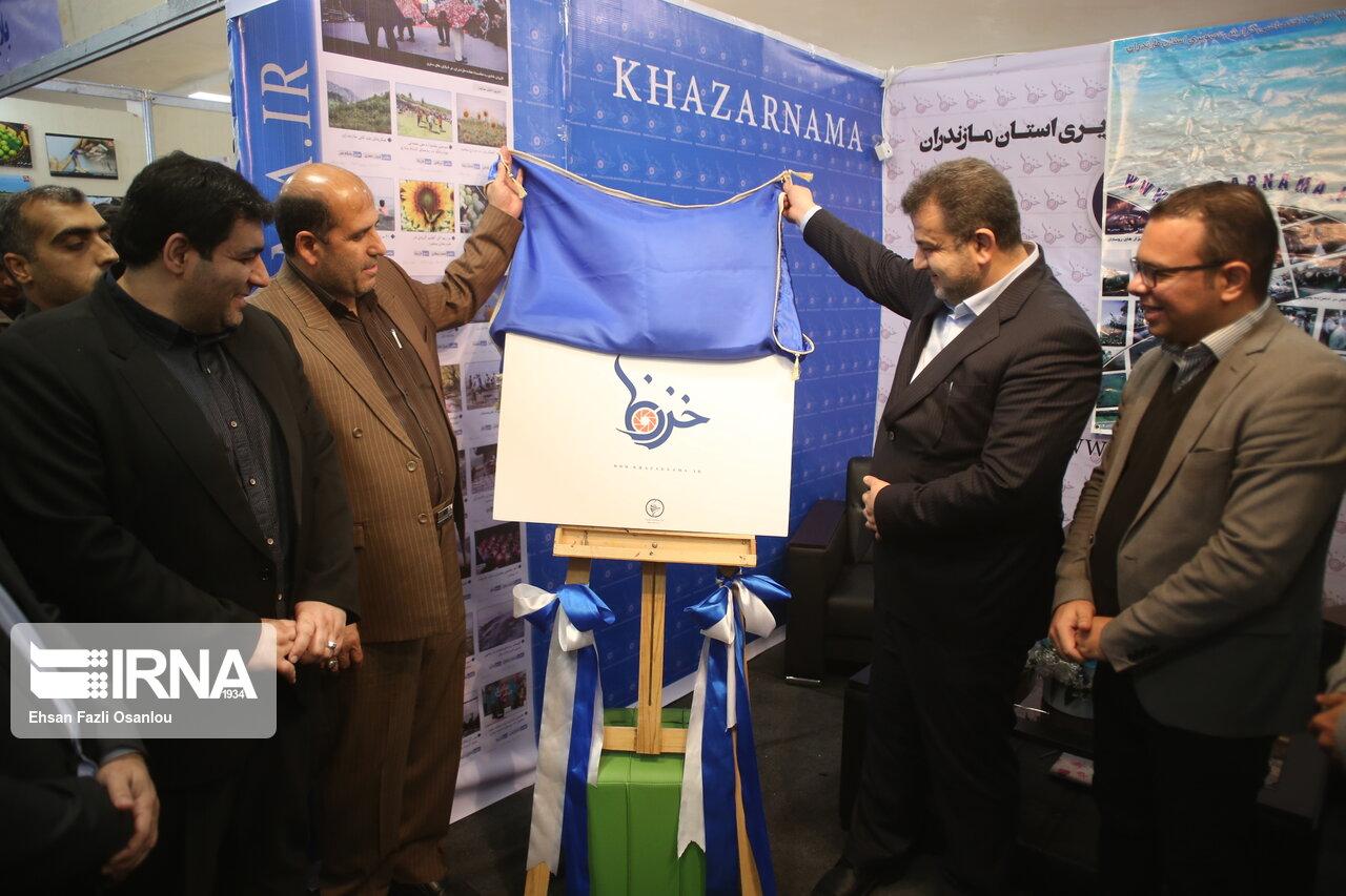 افتتاح نمایشگاه کتاب، مطبوعات و خبرگزاریهای مازندران