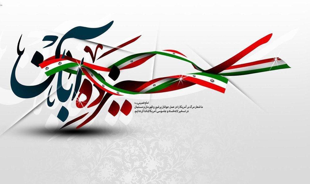 انقلاب-اسلامی-خط-بطلانی-بر-نظام-دوقطبی-حاکم-بر-جهان.jpg