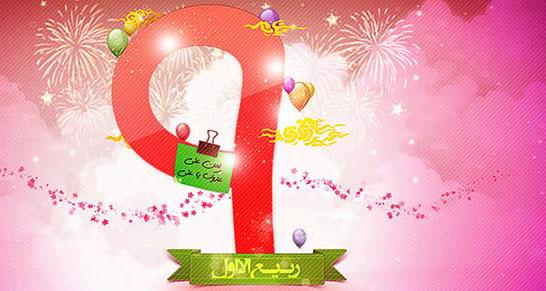 آیا تبریک به امام زمان فردای روز شهادت امام حسن عسکری به خاطر آغاز امامت صحیح می باشد