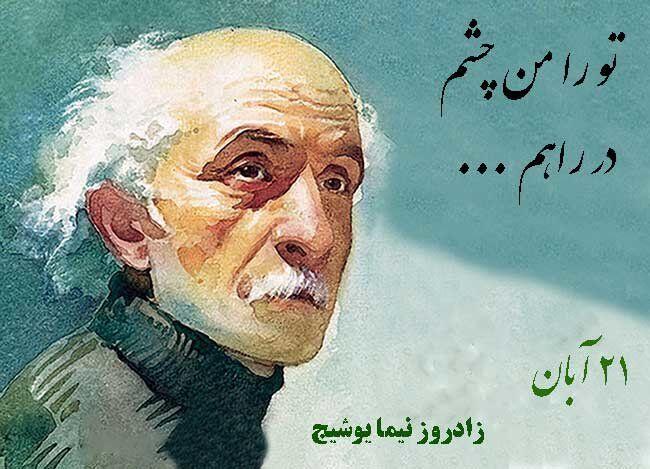 مراسم سالروز تولد نیما یوشیج در ساری برگزار میشود