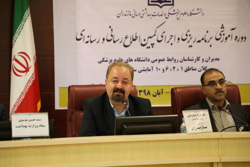 پویش اطلاع رسانی دانشگاههای علوم پزشکی کشور در مازندران کلید خورد