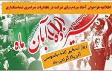 مسیر راهپیمایی 13 آبان، روز استکبار ستیزی در منطقه چهاردانگه مشخص شد