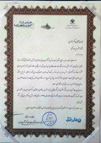 تقدیر از بخشدار چهاردانگه برای برگزاری جشنواره گردشگری در روستای کارنام