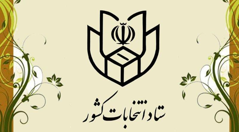 ثبتنام انتخابات مجلس از ۱۰ آذر/ مدارک داوطلبان ثبتنام در انتخابات مجلس