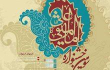 آمادگی کانون کریم آل طه برای جمع آوری آثار و ارسال به دبیرخانه ششمین جشنوارهی امام المتقین