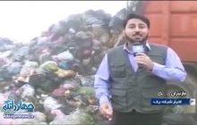 فیلم: پخش گزارش تلویزیونی از معضل زباله چهاردانگه/نمک بر زخم مردم چهاردانگه!