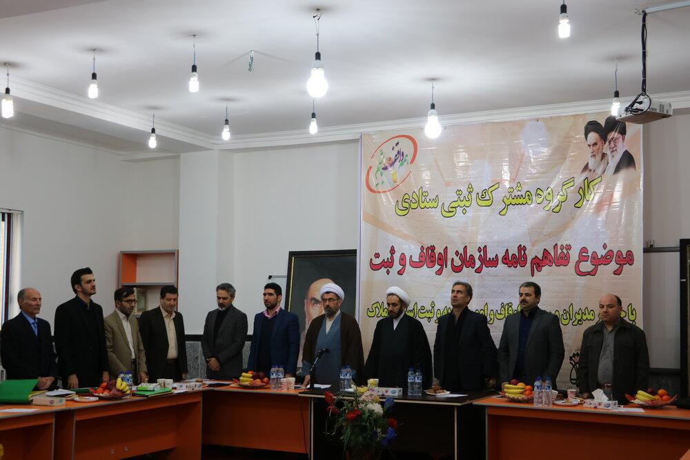 اخذ سند مالکیت ۹۰۰۰ رقبه وقفی در مازندران