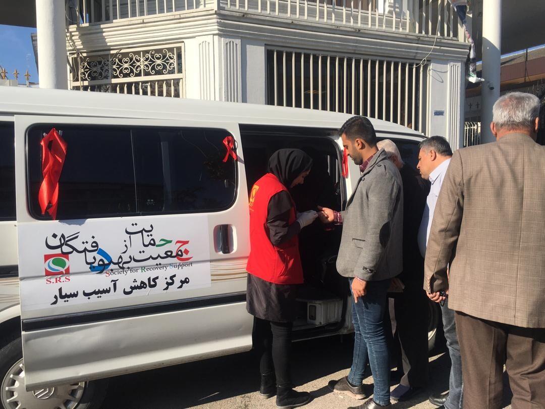تیمهای سیار آزمایش اچ آی وی در مازندران فعال شد