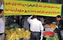 پرونده ۸۰ گرانفروش در عباساباد به تعزیرات فرستاده شد