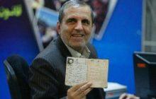 یوسف نژاد، از حوزه انتخابیه تهران، ری و شمیرانات برای مجلس یازدهم ثبت نام کرد