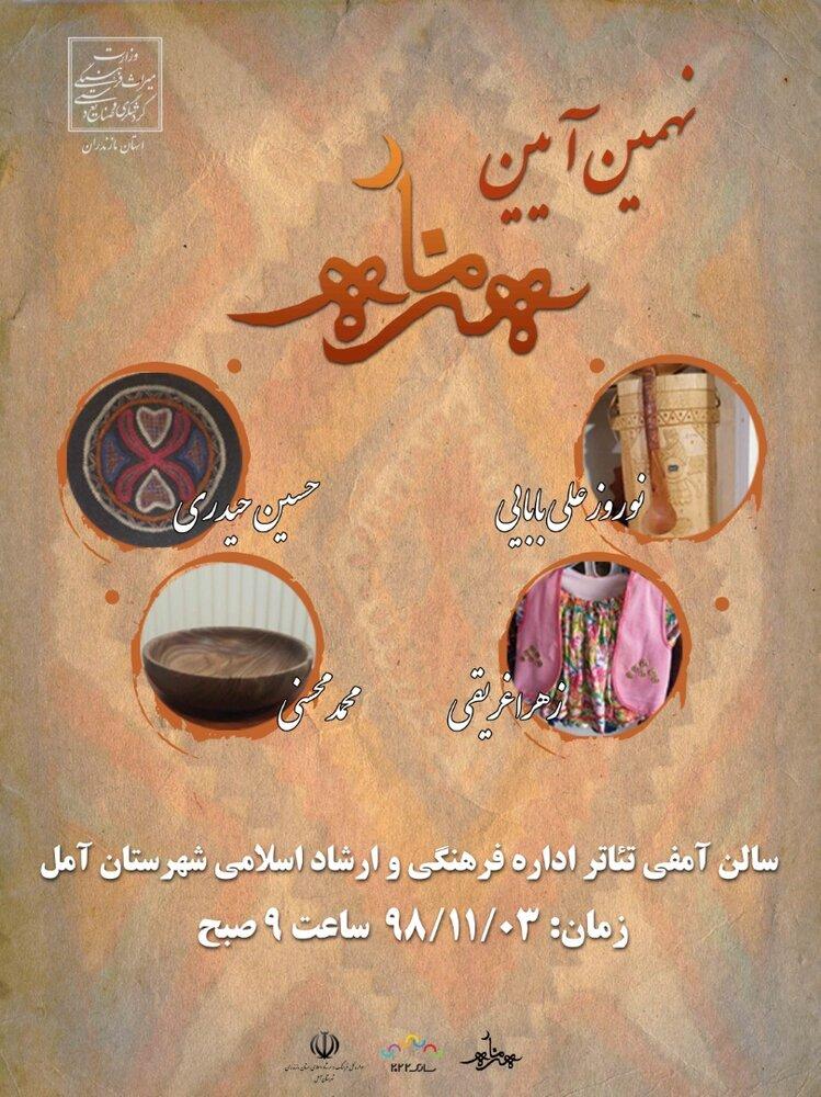 برگزاری نهمین آیین هنرماه در آمل