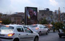 حال و هوای شهر ساری در پی شهادت سردار سلیمانی