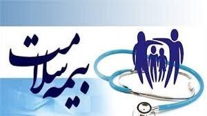 مشارکت۱۲هزار نفری در طرح پوشش اجباری بیمه سلامت همگانی در مازندران