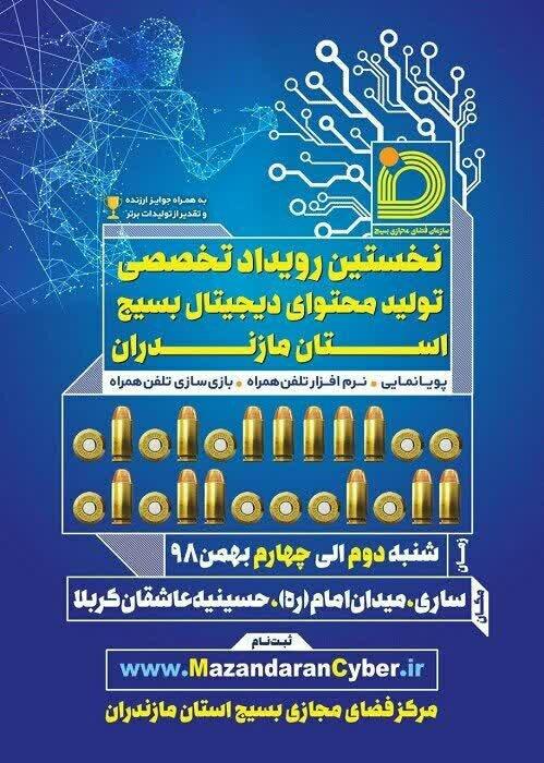 نخستین رویداد تخصصی تولید محتوای دیجیتال بسیج مازندران در بهمن ماه