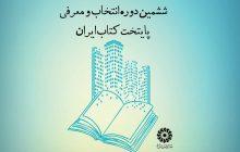 چهار شهر مازندران نامزد انتخاب پایتخت کتاب ایران شدند