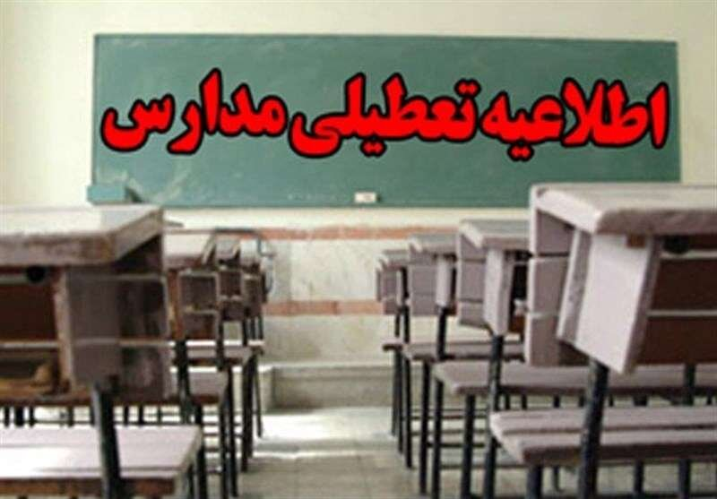 مدارس مازندران تا پایان هفته تعطیل شد