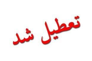 تعطیلی-تمامی-مدارس-مازندران-در-روز-شنبه-سوم-اسفند.jpg